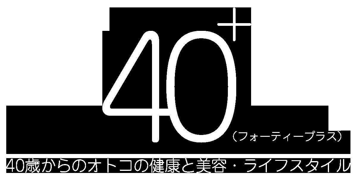 40+(フォーティープラス)